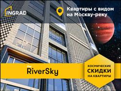ЖК RiverSky — космические скидки на квартиры Квартиры от 9,9 млн руб. на Симоновской